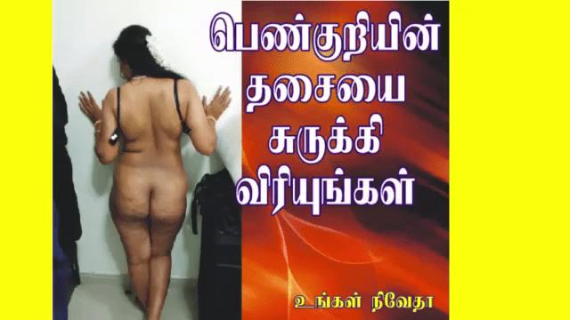 Pen urupai 18 vagaiyaaga eppadi naaku potu kanju vara vaika vendum endra tamil sex video